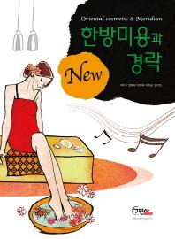 한방미용과 경락(2014)