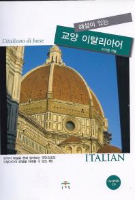 교양 이탈리아어(해설이 있는)(MP3CD1장포함)