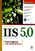 IIS 5.0(웹 서버 관리자를 위한)(CD-ROM 1장 포함)