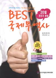 국제무역사(20일 초단기 완성)(Best)