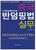 중국 반덤핑법 실무