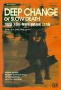 DEEP CHANGE OR SLOW DEATH:기업과 개인의 혁명적 생존전략 23가지(대우인