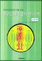 홀리스틱 경락관리학(이론)(피부미용전문가를 위한)