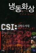 냉동화상(CSI:과학수사대)