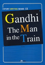Gandhi The Man in the Train(Story Writing Sense 시리즈 03)