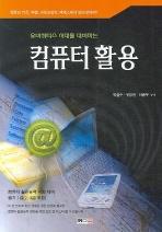 컴퓨터 활용(유비쿼터스 시대를 대비하는)