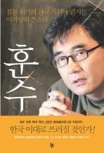 훈수 : 침몰 위기의 한국 사회에 던지는 이기영의 쓴소리