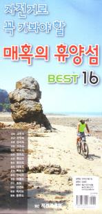 매혹의 휴양섬 BEST 16