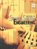 음향 시스템의 기초(CD1장포함)
