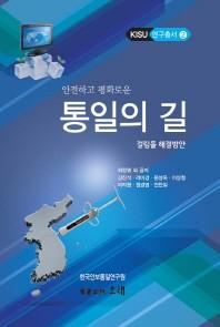 통일의 길(안전하고 평화로운)(Kisu 연구총서 2)