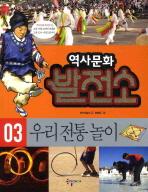 역사문화 발전소. 3: 우리 전통 놀이