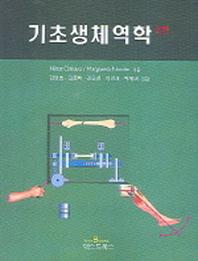 기초생체역학(2판)