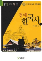 정예 한국사(7 9 국가직 지방직 국정원 시험대비)(2009)