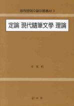 현대수필문학 이론(정론)(창작문예수필 이론 총서 3)
