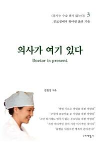 의사가 여기 있다(닥터트릴로지 3)