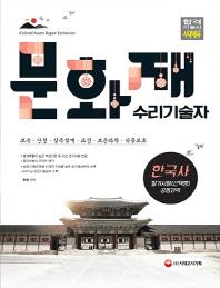 한국사(문화재수리기술자)(2018)