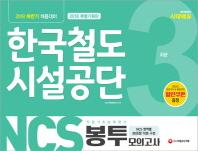 NCS 한국철도시설공단 직업기초능력평가 봉투모의고사 3회분(2018)