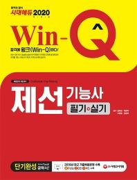 제선기능사 필기+실기 단기완성(2020)(Win-Q)