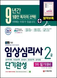 임상심리사 2급 1차 필기대비 단기완성(2021)