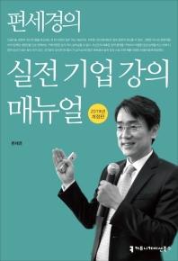 편세경의 실전 기업 강의 매뉴얼(2019)(개정판)