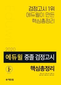 중졸 검정고시 핵심총정리(2020)