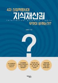 4차 산업혁명시대 지식재산권 무엇이 바뀌는가?