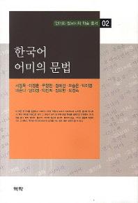한국어 어미의 문법(언어와 정보사회 학술 총서 2)