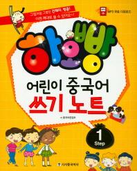 어린이 중국어 쓰기노트 Step. 1