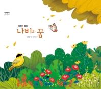 나비의 꿈(알이알이 창작그림책)(양장본 HardCover)