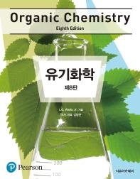 유기화학(Organic Chemistry)(8판)