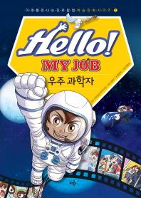 Hello! My Job: 우주 과학자(미래를 만나는 진로 탐험 학습 만화 시리즈 1)