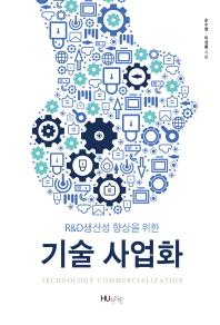 기술사업화(R&D 생산성 향상을 위한)