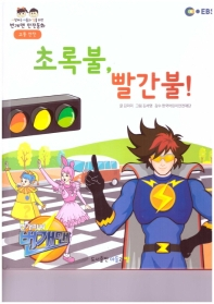 초록불, 빨간불!: 교통 안전(EBS 번개맨 안전동화)(양장본 HardCover)
