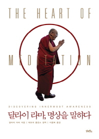 달라이 라마, 명상을 말하다(양장본 HardCover)