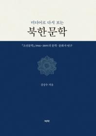 북한문학(미디어로 다시 보는)