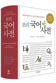 보리 국어사전(2020)(개정판 2판)