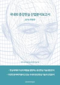 국내외 증강현실 산업분석보고서(2019)(개정판)