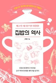 집밥의 역사