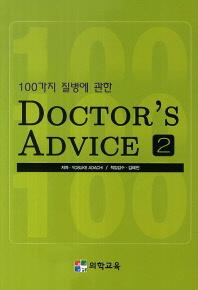 Doctor's Advice. 2(100가지 질병에 관한)