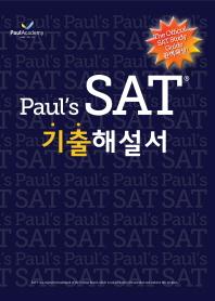 Paul's SAT 기출해설서