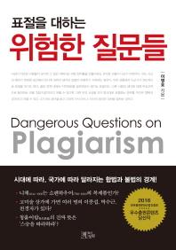 위험한 질문들