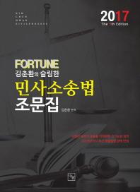 민사소송법 조문집(2017)(Fortune 김춘환의 슬림한)(5판)