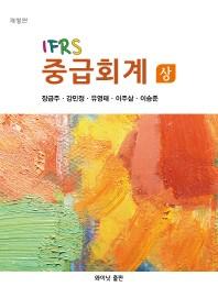 IFRS 중급회계(상)(개정판)