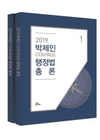 박제인 Compass 행정법 총론(2019)(전2권)