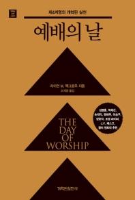예배의 날(개혁된 실천 시리즈)