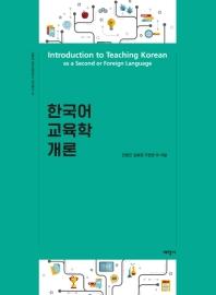 한국어 교육학 개론
