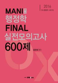 행정학 Final 실전모의고사 600제(2016)(Mani(마니))(마니행정학 시리즈 6)