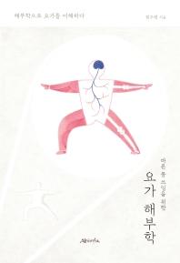 요가 해부학(바른 몸 쓰임을 위한)
