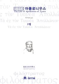 티아나의 아폴로니우스. 2