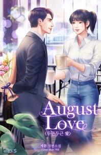 August Love 두근두근 愛  1권